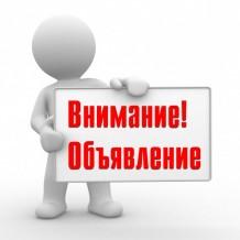 vnimanie-218x218